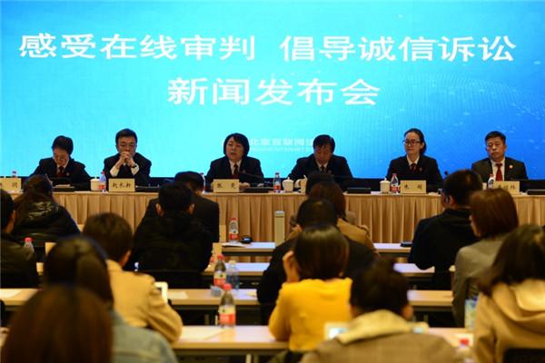 Beijing Internet Court holds press conference on online trials.jpg